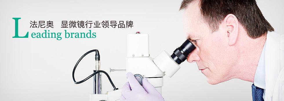 显微镜使用
